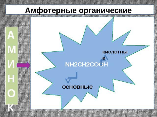 Амфотерные органические соединения А М И Н О К И С Л О Т Ы NH2CH2CОOH основны...