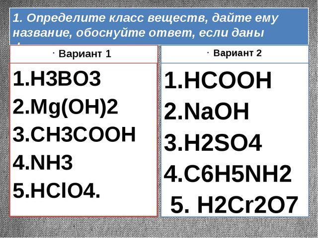 1. Определите класс веществ, дайте ему название, обоснуйте ответ, если даны ф...