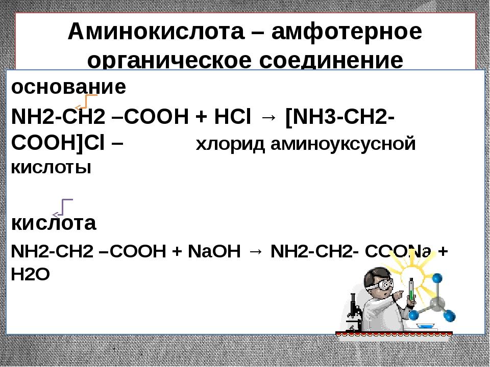 Аминокислота – амфотерное органическое соединение основание NH2-CH2 –COOH + H...
