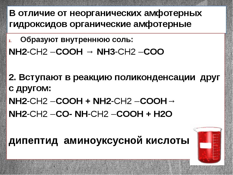 В отличие от неорганических амфотерных гидроксидов органические амфотерные со...