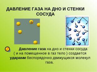 ДАВЛЕНИЕ ГАЗА НА ДНО И СТЕНКИ СОСУДА Давление газа на дно и стенки сосуда ( и