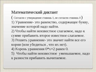 Математический диктант ( Согласен с утверждение ставишь 1, не согласен ставиш