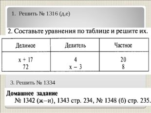 1. Решить № 1316 (д,е) 3. Решить № 1334