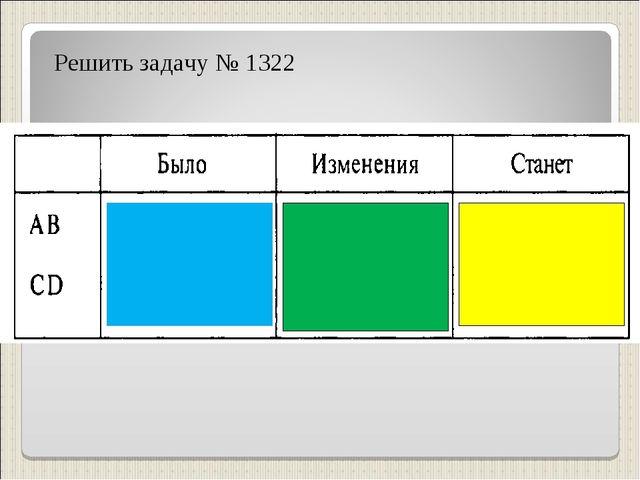 Решить задачу № 1322