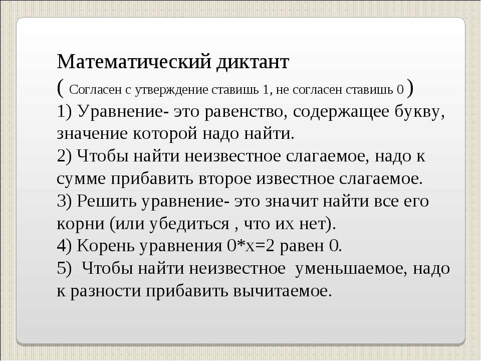 Математический диктант ( Согласен с утверждение ставишь 1, не согласен ставиш...