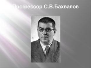 Профессор С.В.Бахвалов