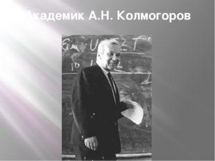 Академик А.Н. Колмогоров