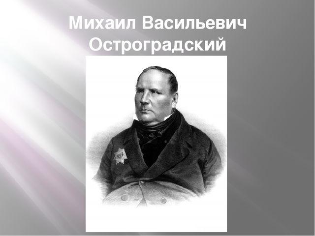 Михаил Васильевич Остроградский