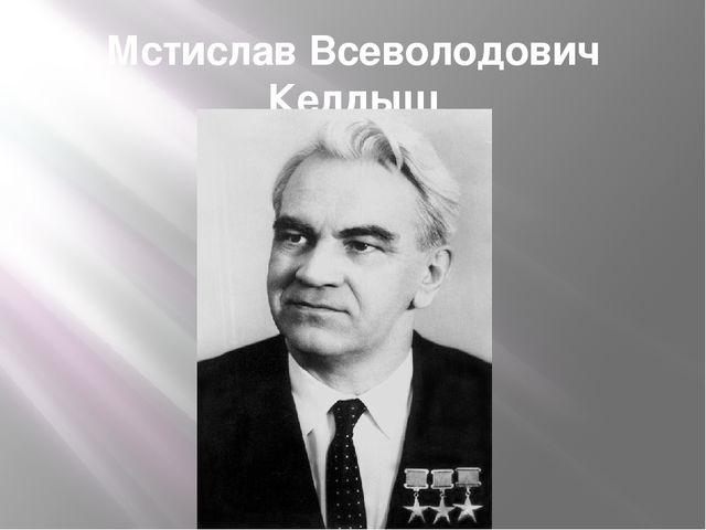 Мстислав Всеволодович Келдыш