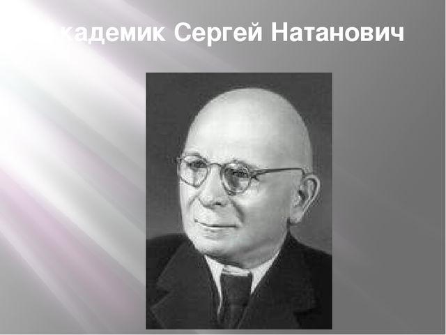 Академик Сергей Натанович