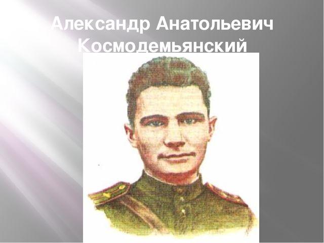 Александр Анатольевич Космодемьянский