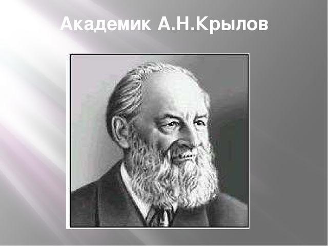 Академик А.Н.Крылов