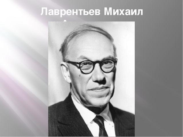 Лаврентьев Михаил Алексеевич