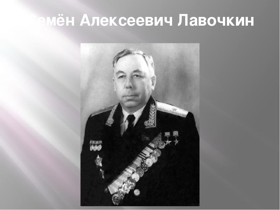 Семён Алексеевич Лавочкин