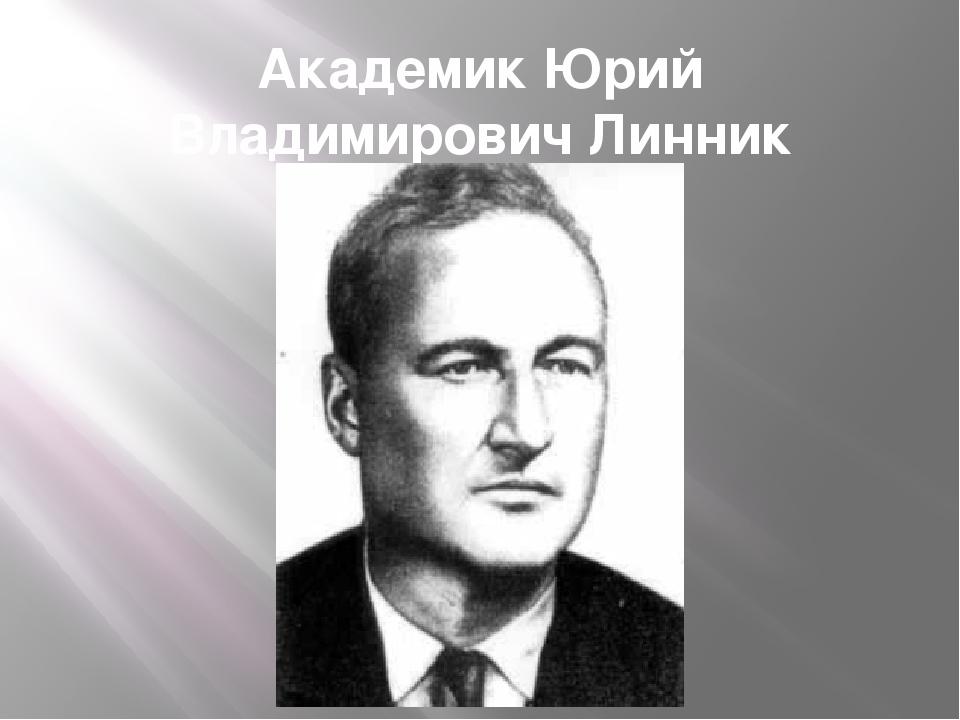 Академик Юрий Владимирович Линник