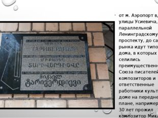 от м. Аэропорт вдоль улицы Усиевича, параллельной Ленинградскому проспекту,