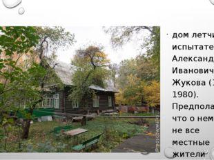 дом летчика-испытателя Александра Ивановича Жукова (1895–1980). Предполагаем