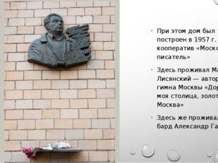 При этом дом был построен в 1957 г.как кооператив«Московский писатель» Зде