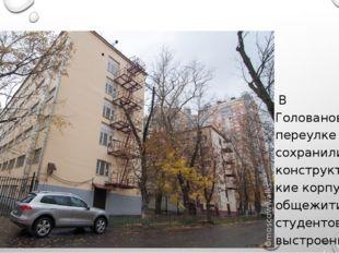 В Головановском переулке сохранились конструктивистские корпуса общежитий дл