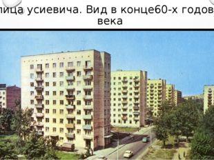 Улица усиевича. Вид в конце60-х годов 20 века
