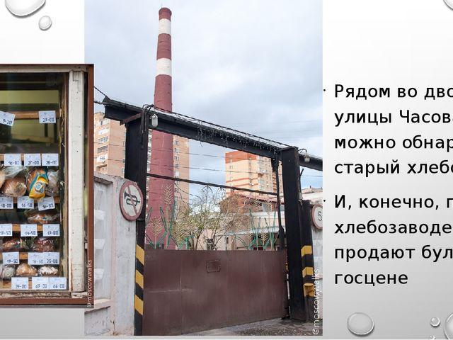 Рядом во дворах улицы Часовая можно обнаружить старый хлебозавод И, конечно,...