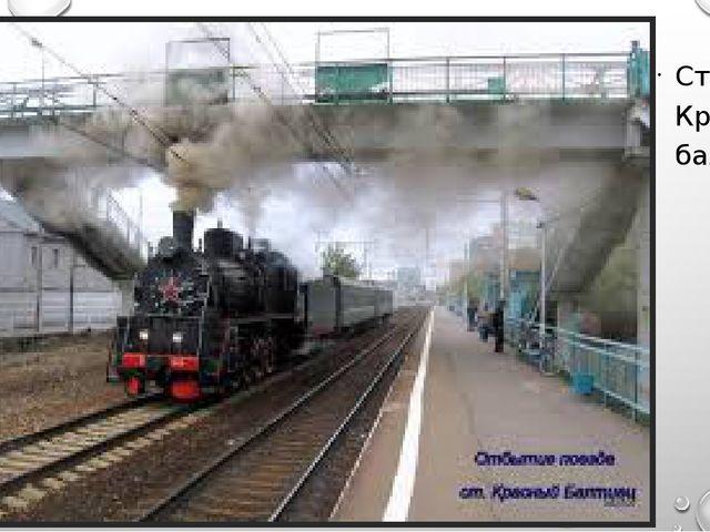 Станция Красный балтиец.