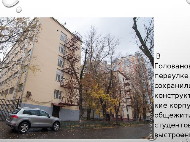 В Головановском переулке сохранились конструктивистские корпуса общежитий дл...