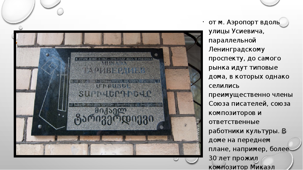от м. Аэропорт вдоль улицы Усиевича, параллельной Ленинградскому проспекту,...