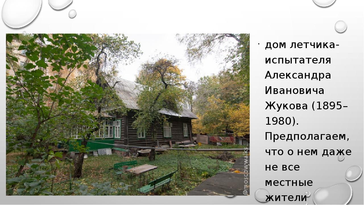 дом летчика-испытателя Александра Ивановича Жукова (1895–1980). Предполагаем...