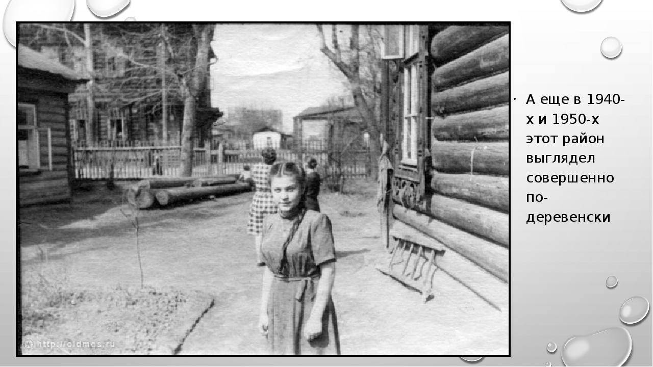 А еще в 1940-х и 1950-х этот район выглядел совершенно по-деревенски