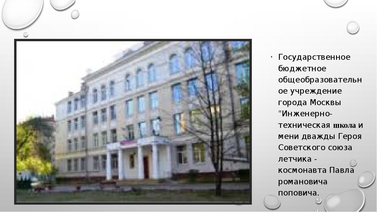 """Государственное бюджетное общеобразовательное учреждение города Москвы """"Инже..."""