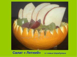 Салат « Летний» от семьи Шарабуевых