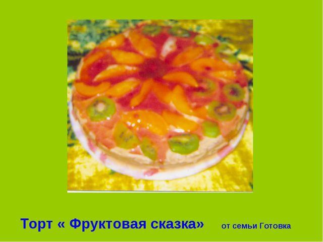 Торт « Фруктовая сказка» от семьи Готовка
