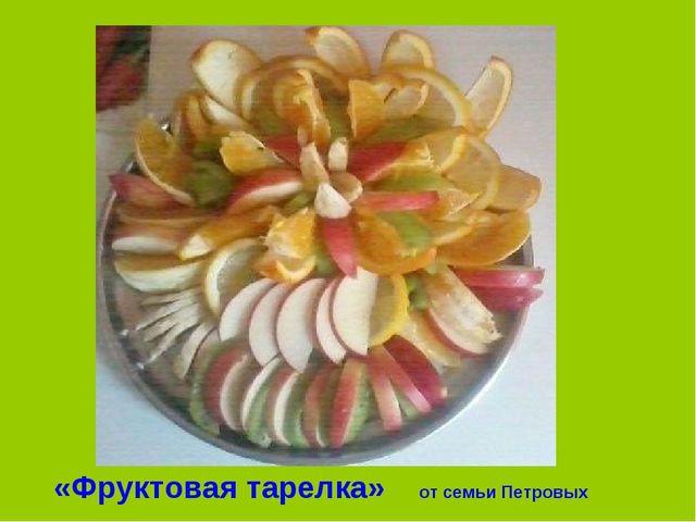 «Фруктовая тарелка» от семьи Петровых