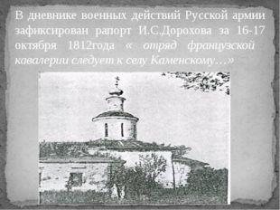 В дневнике военных действий Русской армии зафиксирован рапорт И.С.Дорохова за