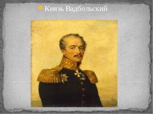 Князь Вадбольский