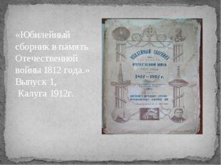 «Юбилейный сборник в память Отечественной войны 1812 года.» Выпуск 1, Калуга