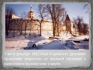 Уже в декабре 1812 года Боровское духовное правление запросило от церквей све