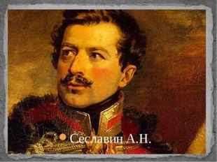 Сеславин А.Н.