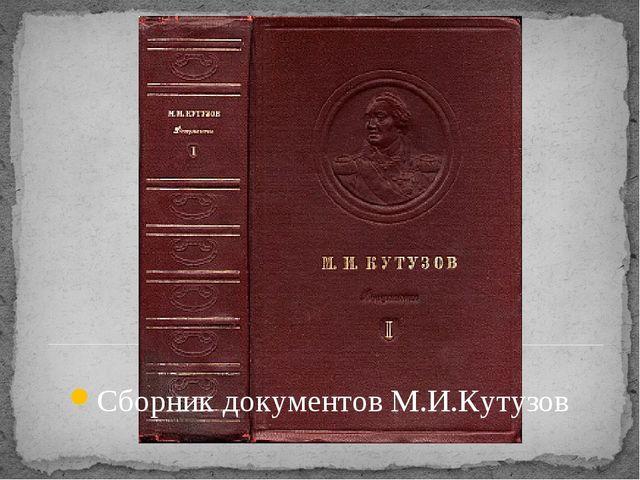 Сборник документов М.И.Кутузов