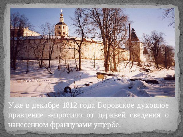 Уже в декабре 1812 года Боровское духовное правление запросило от церквей све...