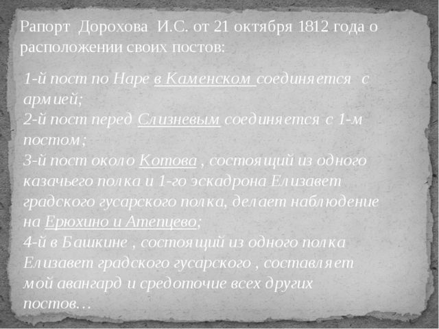 Рапорт Дорохова И.С. от 21 октября 1812 года о расположении своих постов: 1-й...