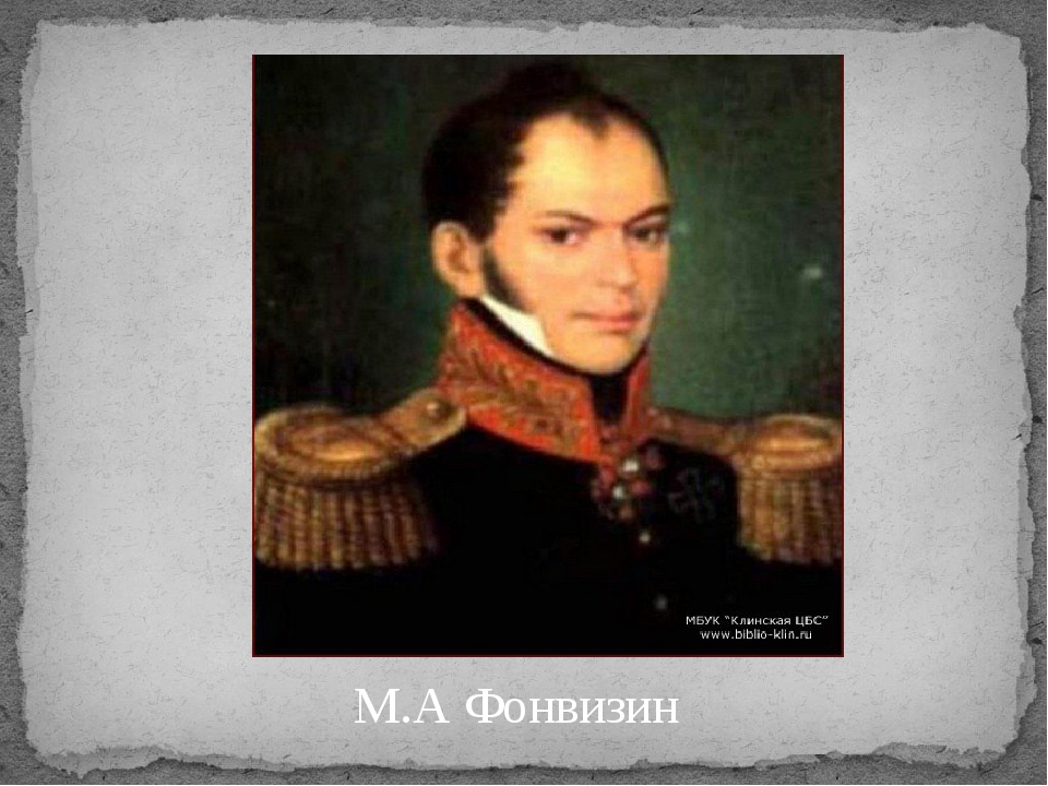 М.А Фонвизин