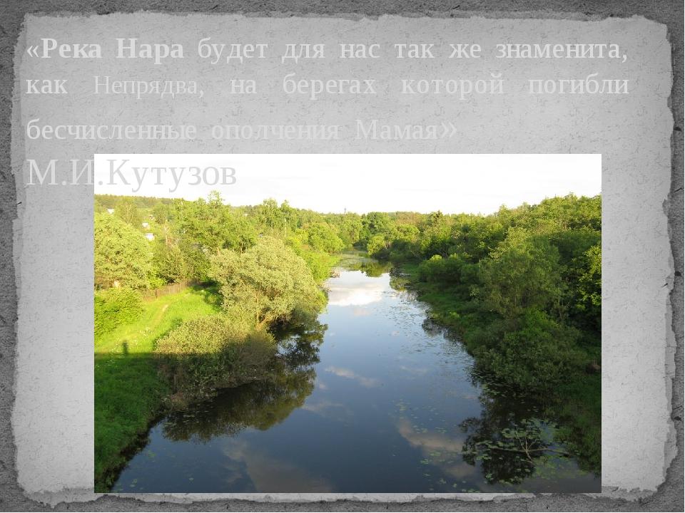 «Река Нара будет для нас так же знаменита, как Непрядва, на берегах которой п...