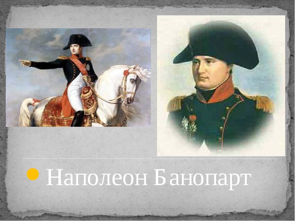 Наполеон Банопарт