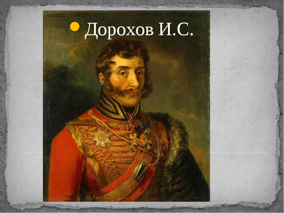 Дорохов И.С.