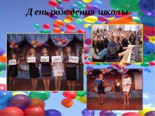 День рождения школы