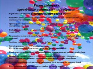 Рекомендациик проведениюродительскогособрания Советыпсихологов Переднача