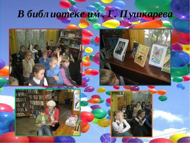 В библиотеке им. Г. Пушкарева