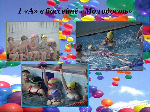 1 «А» в бассейне «Молодость»